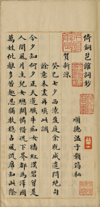 Page from rare text